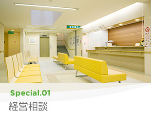 Special 01 経営相談