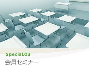Special 03 会員セミナー