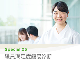 Special 05 職員満足度簡易診断