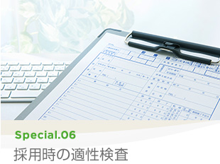 Special 06 採用時の適性検査